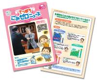 札幌ゴミゼロプラン広報誌