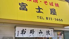 富士屋 写真