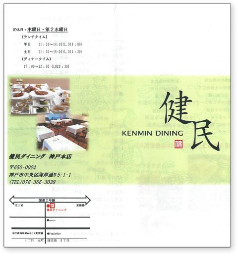 中華料理店パンフレット